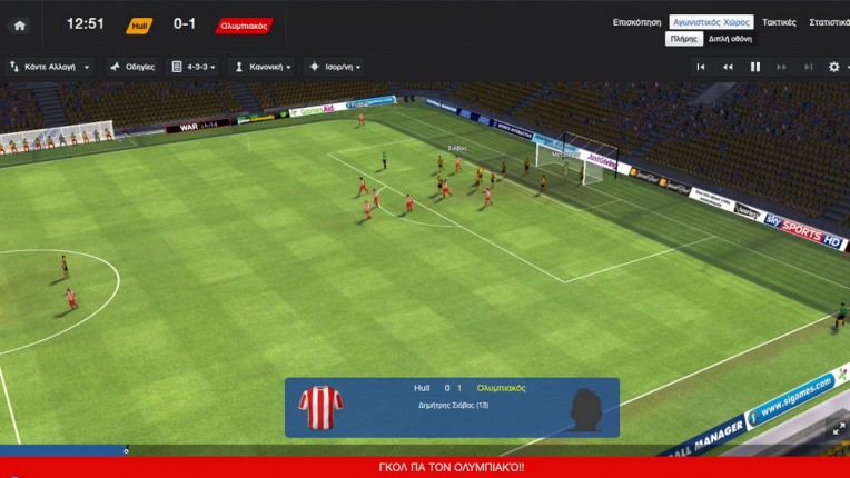 Football Manager 2014 Image 03