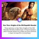 Ο Jason Schreier επιβεβαίωσε τις φήμες για το @starwars Knights of the Old Republic Remake από την #Aspyr. Διαβάστε αναλυτικά στο www.enternity.gr . . . #enternitygr #videogames #gamingnews #Kotor