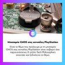 Είναι το θέμα που προέκυψε με τη μπαταρία #CMOS στις κονσόλες #PlayStation τόσο σοβαρό όσο παρουσιάστηκε; Η στήλη Tech Philosophers απαντάει και ξεδιαλύνει το θέμα. Διαβάστε την στο www.enternity.gr στις 17.00 . . . #enternitygr #videogames #gamingnews