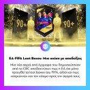 Η σχέση #EA με τα #FIFA #Lootboxes είναι μια σχέση έρωτα. Και αποδεικνύεται με έγγραφα. Διαβάστε περισσότερα στο www.enternity.gr . . . #enternitygr #videogames #gamingnews
