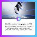 Γνωρίστε τα νέα @nike sneakers του #PS5 με την υπογραφή του Paul George. Πληροφορίες και video στο www.enternity.gr