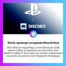 @playstation και @discord προχωράνε μαζί. Διαβάστε αναλυτικά στο www.enternity.gr