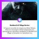 To #review μας για το #ResidentEvilVillage είναι έτοιμο. Βρείτε το στο www.enternity.gr . . . #enternitygr #videogames