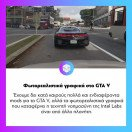 Tο GTA V αποκτά φωτορεαλιστικά γραφικά με τη βοήθεια τεχνητής νοημοσύνης και machine learning. Δείτε ένα εκπληκτικό video στο www.enternity.gr . . . #enternitygr #videogames #gamingnews