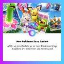 To review μας για το New Pokemon Snap είναι εδώ. Αξίζει η νέα βόλτα με τη φωτογραφική;  . . #enternitygr #videogames #gamingnews