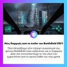 Διέρρευσαν μέρη του trailer από το #Battlefield2021 (#Battlefield6). Δείτε τα στο www.enternity.gr . . . #enternitygr #videogames #gamingnews