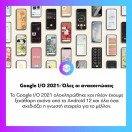 Όλες οι ανακοινώσεις του Google I/O 2021, οι ενημερώσεις σε #Android12, #GoogleMaps και #WearOS και όχι μόνο. Διαβάστε αναλυτικά και δείτε επεξηγηματικά videos στο www.enternity.gr . . . #enternitygr #videogames #gamingnews