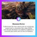 Το @biomutantofficial είναι μια από εκείνες τις περιπτώσεις που από την ανακοίνωση ενός τίτλου οι πρώτες πληροφορίες και μόνο ήταν αρκετές για να δημιουργήσουν θετικές εντυπώσεις και ανυπομονησία για την ημερομηνία κυκλοφορίας. Τα καταφέρνει όμως; . . . #