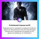 To #Uncharted4 έρχεται στο #PC, όπως παραδέχεται επίσημα και η #Sony σε έγγραφα που βρίσκονται στο site της. Διαβάστε περισσότερα στο www.enternity.gr . . . #enternitygr #videogames #gamingnews #gamingmedia #gaming #instagaming #dailynews #dailyupdate #en