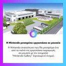 Το νέο μουσείο της Nintendo έρχεται τη σεζόν 2023-2024. Διαβάστε αναλυτικά στο www.enternity.gr! . . . #enternitygr #videogames #gamingnews #gamingmedia #gaming #instagaming #dailynews #dailyupdate #enternity