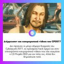 Για κακή τύχη της @cdprojektred διέρρευσαν και αυτά τα χιουμοριστικά videos του @cyberpunkgame. Δείτε τα στο www.enternity.gr! . . . #enternitygr #videogames #gamingnews #gamingmedia #gaming #instagaming #dailynews #dailyupdate #enternity