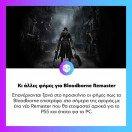 Επανέρχονται οι φήμες για #Bloodborne Remaster που θα έρθει σε #PS5 και #PC. Διαβάστε περισσότερα στο www.enternity.gr . . . #enternitygr #videogames #gamingnews #gamingmedia #gaming #instagaming #dailynews #dailyupdate #enternity