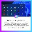 Η επίσημη παρουσίαση των #Windows11 έρχεται τις επόμενες μέρες, αλλά έχουμε ήδη πρώτες εικόνες και videos από το ανανεωμένο λειτουργικό. Δείτε τα όλα στο www.enternity.gr . . . #enternitygr #videogames #gamingnews #gamingmedia #gaming #instagaming #dailyn