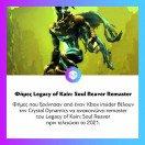 Λέτε να δούμε σύντομα ένα Legacy of Kain: Soul Reaver Remaster; Διαβάστε όλες τις πληροφορίες στο www.enternity.gr . . #enternitygr #videogames #gamingnews #gamingmedia #gaming #instagaming #dailynews #dailyupdate #enternity