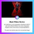 Δεν αφήνει και τις καλύτερες εντυπώσεις η ταινία #BlackWidow που κάνει πρεμιέρα σήμερα στις ελληνικές αίθουσες. Διαβάστε το #review μας στο www.enternity.gr! . . . #enternitygr #videogames #gamingnews #gamingmedia #gaming #instagaming #dailynews #dailyupd