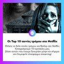 10 ταινίες τρόμου που έχουμε ξεχωρίσει μέχρι και σήμερα στο @netflixgr! Βρείτε τις στο www.enternity.gr. . . . #enternitygr #videogames #gamingnews #gamingmedia #gaming #instagaming #dailynews #dailyupdate #enternity