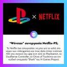 Όλες οι πληροφορίες για την ενδεχόμενη συνεργασία @playstation και @netflix στο www.enternity.gr . . . #enternitygr #videogames #gamingnews #gamingmedia #gaming #instagaming #dailynews #dailyupdate #enternity