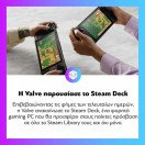 Διαβάστε τα πάντα για το #SteamDeck, το πρώτο φορητό gaming PC της #Valve στο www.enternity.gr! . . #enternitygr #videogames #gamingnews #gamingmedia #gaming #instagaming #dailynews #dailyupdate #enternity