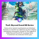 H ώρα του #review μας για το @thelegendofzelda Skyward Sword HD έφτασε. Διαβάστε το αναλυτικό κείμενο του Χρήστου Χατζησάββα στο www.enternity.gr! . . #travelstories #gaming #games #gamingblog #videogames #instagamer #EnternityGR #CosmoteTV #GameR1 #Gazze