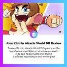 Αξίζει να ασχοληθείτε με το Alex Kidd in Miracle World DX; Η απάντηση στο αναλυτικό μας review στο www.enternity.gr! . . . #enternitygr #videogames #gamingnews #gamingmedia #gaming #instagaming #dailynews #dailyupdate #enternity