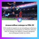 Όλες οι πληροφορίες για το #FIFA22, όπως ανακοινώθηκαν από την @ea, μαζί με το πρώτο trailer του game. Βρείτα τα όλα στο www.enternity.gr . . . #enternitygr #videogames #gamingnews #gamingmedia #gaming #instagaming #dailynews #dailyupdate #enternity