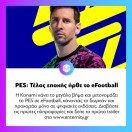 Η #Konami ανακοίνωσε το τέλος εποχής για τη σειρά #PES και την νέα εποχή που ξεκινάει με το free-to-play digital only #eFootball. Διαβάστε όλες τις πληροφορίες στο www.enternity.gr! . . . #enternitygr #videogames #gamingnews #gamingmedia #gaming #instagam