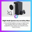 H @microsoft ετοιμάζει ένα νέο μηχανισμό για το @xbox για να κάνει το gaming το βράδυ, ακόμη πιο ευχάριστο. Διαβάστε αναλυτικά στο www.enternity.gr . . . #enternitygr #videogames #gamingnews #gamingmedia #gaming #instagaming #dailynews #dailyupdate #enter