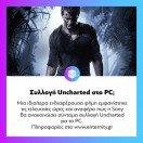 Λέτε να δούμε τελικά #Uncharted games στο PC; Διαβάστε αναλυτικά στο www.enternity.gr! . . . #enternitygr #videogames #gamingnews #gamingmedia #gaming #instagaming #dailynews #dailyupdate #enternity