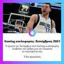 Ποια games κυκλοφορούν τον Σεπτέμβριο; Τι έχετε βάλει στο μάτι; Διαβάστε αναλυτικά στο www.enternity.gr . . . #enternitygr #videogames #gamingnews #gamingmedia #gaming #instagaming #dailynews #dailyupdate #enternity