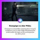 Φαίνεται πως το #AlanWake θα επιστρέψει σε μορφή remaster. Διαβάστε αναλυτικά όλες τις εξελίξεις στο θέμα μέσω του άρθρου μας στο www.enternity.gr . . . #enternitygr #videogames #gamingnews #gamingmedia #gaming #instagaming #dailynews #dailyupdate #entern