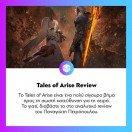 To #TalesOfArise κάνει βήματα προς τη σωστή κατεύθυνση για την επόμενη μέρα της σειράς. Διαβάστε το αναλυτικό #review του Παναγιώτη Πετρόπουλου για το νέο τίτλο που κυκλοφορεί αύριο! . . . #enternitygr #videogames #gamingnews #gamingmedia #gaming #instaga