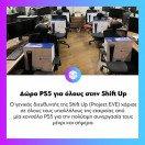 Μια έκπληξη περίμενε τους υπαλλήλους της Shift Up από τον CEO της. Κάθε ένας από τους 260 υπαλλήλους πήρε δώρο ένα #PS5. Διαβάστε περισσότερα στο www.enternity.gr . . . #enternitygr #videogames #gamingnews #gamingmedia #gaming #instagaming #dailynews #dai