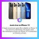 H @apple παρουσίασε τα #iPhone13 που έρχονται με βελτιώσεις στα σημεία. Διαβάστε τα πάντα στο www.enternity.gr . . . #enternitygr #videogames #gamingnews #gamingmedia #gaming #instagaming #dailynews #dailyupdate #enternity