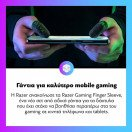 H @razer ανακοίνωσε τα Gaming Finger Sleeves, τα νέα της ειδικά