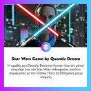 Νέο @starwars videogame από την @quanticdreamgames στα σκαριά. Διαβάστε όλες τις πληροφορίες στο www.enternity.gr! . . . #enternitygr #videogames #gamingnews #gamingmedia #gaming #instagaming #dailynews #dailyupdate #enternity