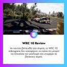 Δεν τα καταφέρνει -τελικά- και τόσο καλά το #WRC10 videogame. Διαβάστε το αναλυτικό μας #review στο www.enternity.gr . . . #enternitygr #videogames #gamingnews #gamingmedia #gaming #instagaming #dailynews #dailyupdate #enternity