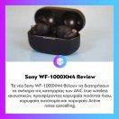Διαβάστε το αναλυτικό μας #review για τα #Sony WF-1000XM4 ANC true wireless ακουστικά με ANC στο www.enternity.gr . . . #enternitygr #videogames #gamingnews #gamingmedia #gaming #instagaming #dailynews #dailyupdate #enternity