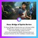 Διαβάστε τώρα το #review μας για το #Kena: Bridge of Spirits που κυκλοφορεί για PC, PS4 και PS5. Αναλυτικά στο www.enternity.gr . . . #enternitygr #videogames #gamingnews #gamingmedia #gaming #instagaming #dailynews #dailyupdate #enternity