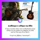 H κιθάρα της Ellie από το #tlou2 διαθέσιμη για αγορά έναντι 2400 ευρώ. Διαβάστε περισσότερα στο www.enternity.gr . . . #enternitygr #videogames #gamingnews #gamingmedia #gaming #instagaming #dailynews #dailyupdate #enternity