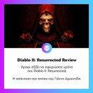Ένα θρυλικό παιχνίδι επιστρέφει στο σήμερα. Αξίζει να ασχοληθείτε τώρα με το #Diablo2 ακόμη και στην Resurrected έκδοσή του; Διαβάστε περισσότερα στο αναλυτικό #review μας στο www.enternity.gr! . . . #enternitygr #videogames #gamingnews #gamingmedia #gami
