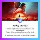 Το #review μας για το #FarCry6 είναι live. Βρείτε το στο www.enternity.gr! . . . #enternitygr #videogames #gamingnews #gamingmedia #gaming #instagaming #dailynews #dailyupdate #enternity