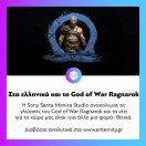 Το #GodofWar Ragnarok θα κυκλοφορήσει και με ελληνικές φωνές και υπότιτλους. Διαβάστε περισσότερα στο www.enternity.gr . . . #enternitygr #videogames #gamingnews #gamingmedia #gaming #instagaming #dailynews #dailyupdate #enternity