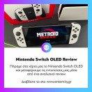 Πήραμε στα χέρια μας το #NintendoSwitchOLED και σας μεταφέρουμε τις εντυπώσεις μας. Διαβάστε το #review του Νικήτα Καβουκλή στο www.enternity.gr . . . #enternitygr #videogames #gamingnews #gamingmedia #gaming #instagaming #dailynews #dailyupdate #enternit