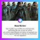 Διαβάστε το #review μας για την κινηματογραφική ταινία #Dune στο www.enternity.gr! . . . #enternitygr #videogames #gamingnews #gamingmedia #gaming #instagaming #dailynews #dailyupdate #enternity