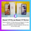 Η άποψή μας για τα #Xiaomi 11T Pro και Xiaomi 11T! Διαβάστε αναλυτικά στο www.enternity.gr . . . #enternitygr #videogames #gamingnews #gamingmedia #gaming #instagaming #dailynews #dailyupdate #enternity