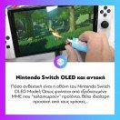 Αν έχετε Nintendo Switch OLED, καλά θα κάνετε να του βάλετε άμεσα κάποιο περιφερειακό προστασίας, όπως λένε οι ειδικοί. Διαβάστε το γιατί στο www.enternity.gr! . . . #enternitygr #videogames #gamingnews #gamingmedia #gaming #instagaming #dailynews #dailyu