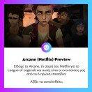 Κερδίζει τις εντυπώσεις το #Arcane (@leagueoflegends) του @netflix; Διαβάστε τις εντυπώσεις μας από τα πρώτα 6 επεισόδια! . . . #enternitygr #videogames #gamingnews #gamingmedia #gaming #instagaming #dailynews #dailyupdate #enternity