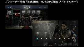 Resident Evil Zero HD Remaster, RE0 HD Remaster, RE 0 HD, Resident Evil Zero HD, RE 0 HD Remaster
