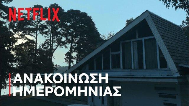 Τον Ιανουάριο η πρεμιέρα της τέταρτης σεζόν της σειράς Ozark στο Netflix (trailer)