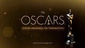 Τα φετινά βραβεία OSCAR στο COSMOTE Cinema 2HD